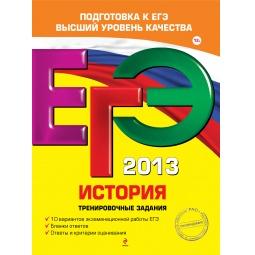 Купить ЕГЭ-2013. История. Тренировочные задания