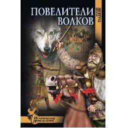 фото Повелители волков