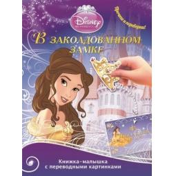 Купить В заколдованном замке. Принцесса морей. Книжка-малышка с переводными картинками