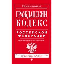 фото Гражданский кодекс Российской Федерации. Части первая, вторая, третья и четвертая. Текст с изменениями и дополнениями на 20 октября 2015 год