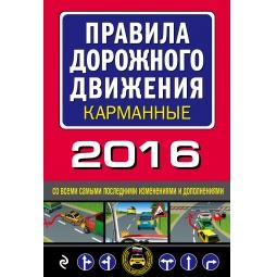 фото Правила дорожного движения 2016 карманные со всеми самыми последними изменениями и дополнениями