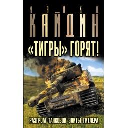 Купить Тигры» горят! Разгром танковой элиты Гитлера