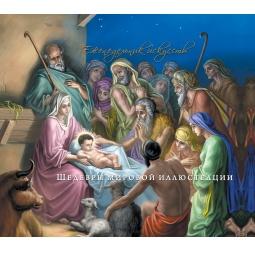 Купить Священная история в иллюстрациях Гюстава Доре