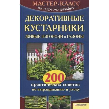 Купить Декоративные кустарники, живые изгороди и газоны