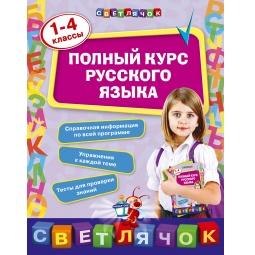 фото Полный курс русского языка. 1-4 классы