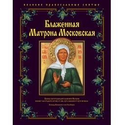 Купить Блаженная Матрона Московская