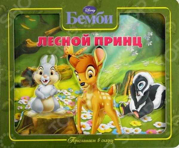 Бемби. Лесной принцСказки для малышей<br>Вы когда-нибудь бывали в настоящей сказке Нет Тогда добро пожаловать! Откройте эту чудесную книгу - и познакомьтесь со сказочными героями: олененком Бемби и другими обитателями леса!<br>