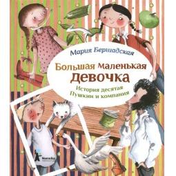 фото Большая маленькая девочка. История десятая. Пушкин и компания