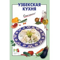 Купить Узбекская кухня