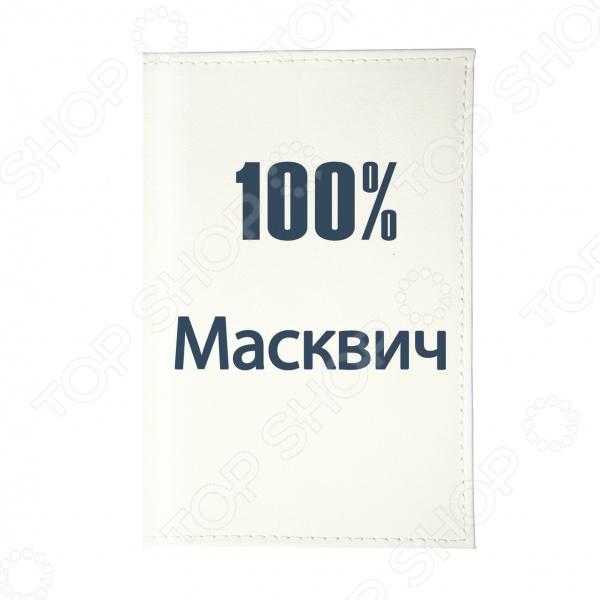 Обложка для автодокументов Mitya Veselkov «100% масквич»