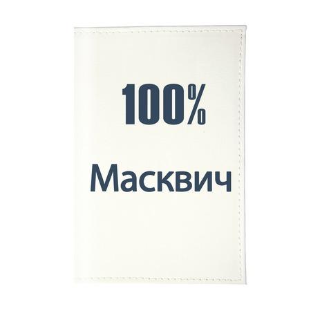 Купить Обложка для автодокументов Mitya Veselkov «100% масквич»