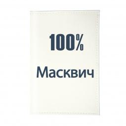 фото Обложка для автодокументов Mitya Veselkov «100% масквич»