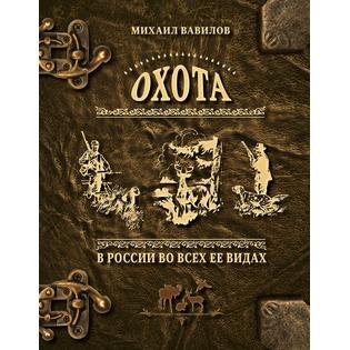 Купить Охота в России во всех ее видах. Иллюстрированная энциклопедия