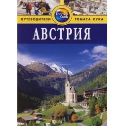 Купить Австрия. Путеводитель