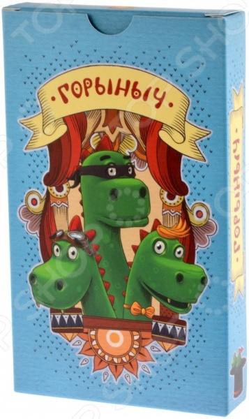 Игра карточная Magellan «Горыныч»Карточные игры<br>Игра карточная Magellan Горыныч очень веселая, оригинальная и увлекательная игра, которая поможет детям и их родителям отлично провести время и получить заряд положительных эмоций. Во многих играх участникам достаются положительные роли храбрых героев и спасителей, но в данном случае все наоборот: игроки сами берут на себя роль Змея Горыныча, точнее, одной из его голов. Во время игры участники Змей Горыныч сражаются с этими самыми спасителями и храбрецами. Каждая из голов Змея должна выложить карты, при этом их сумма должна быть не меньше, чем у противников. В случае проигрыша пострадает каждая голова. Однако в случае выигрыша почет и слава достается только одному участнику. Игра предусматривает несколько уровней сложности: для опытных игроков или же для начинающих для детей от 6 лет . Комплектация:  карт персонажей головы дракона 9шт;  двусторонние карты Царевен итого 6 красавиц 3шт;  арсенал боевого дракона 60 карт колоды Страсти ;  карты из колоды Напасти 24шт;  жетоны здоровья дракона Гоши 6шт;  монеты 24шт;  правила игры.<br>