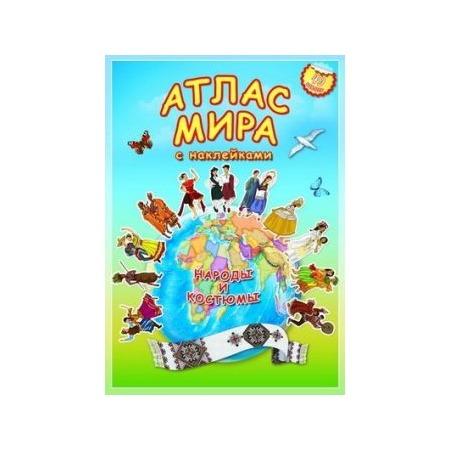 Купить Атлас мира с наклейками. Народы и костюмы