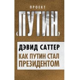 Купить Как Путин стал президентом