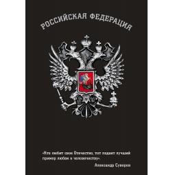 Купить Блокнот Российской Федерации (Суворов)
