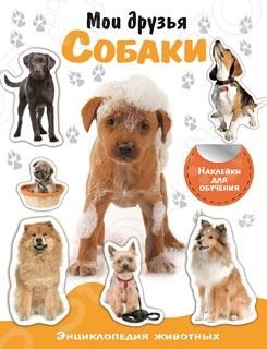 Мои друзья собаки (+ наклейки)Животные. Растения. Природа<br>Открой мир твоих любимых домашних животных - собак. Ты узнаешь много нового и тебе наверняка понравится приклеивать наклейки, чтобы заполнить страницы! Собрав всю серию наших энциклопедий с наклейками, ты будешь знать всё о животном мире. Сохрани эту серию - она поможет тебе и для выполнения школьных заданий. Для младшего школьного возраста.<br>