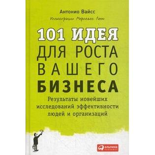Купить 101 идея для роста вашего бизнеса. Результаты новейших исследований эффективности людей и организаций