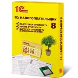 Купить Программное обеспечение 1С Налогоплательщик 8