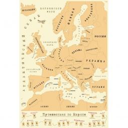 Купить Постер Гаранович «Галопом по европам»