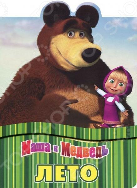 Маша и Медведь. ЛетоСказки для малышей<br>Красочная книжка-картонка с вырубкой и обложкой в виде клапана. Жила-была маленькая девочка Маша. Озорная-преозорная, любопытная-прелюбопытная... Из-за этого с ней происходили забавные истории.<br>