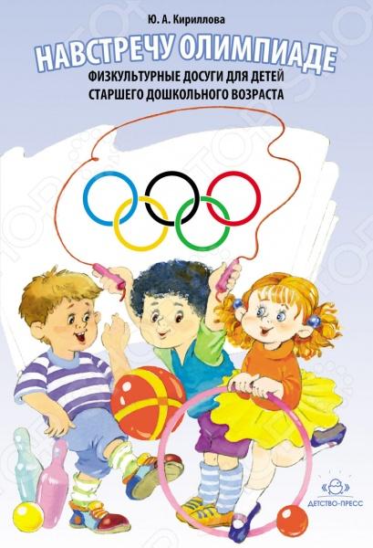 Навстречу Олимпиаде. Физкультурные досуги для детей старшего дошкольного возрастаФизическое развитие<br>Книга содержит конспекты физкультурных досугов для старших дошкольников. В состав занятий входят конкурсы, эстафеты, танцы, загадки. Каждый досуг имеет свою тему, поэтому детям будет интересно не только выполнять задания, но и каждый раз оказываться в необычной ситуации - например, повстречаться с олимпийским Мишкой или познакомиться с Зевсом, Артемидой и другими богами. Предназначена для педагогов ДОУ, а также для воспитателей, учителей физкультуры и родителей.<br>