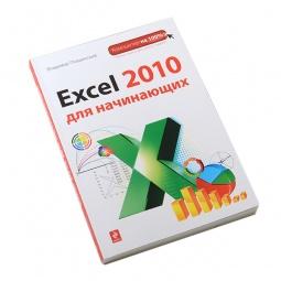 Купить Excel 2010 для начинающих