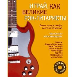 Купить Играй, как великие рок-гитаристы (+CD)