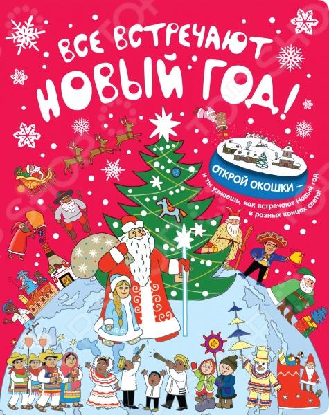 Все встречают Новый год!География. Страны. Народы<br>Все встречают новый год! замечательная книга, в которой на каждой странице маленького читателя ожидает целое море забавных и удивительных фактов. В книге 35 окошек, и открыв их, можно узнать, почему в Европе новый год встречают зимой, а на Востоке весной, кто празднует Новый год два раза в год, какой суп надо съесть, чтобы стать на год старше, и еще много-много интересного! Книгу нарисовала замечательная современная художница Елена Станикова, и ее оригинальные веселые иллюстрации это отдельное удовольствие для малышей, которые еще не умеют читать и в основном рассматривают картинки в книгах. Плотные картонные страницы дадут возможность малышу смело открывать окошки, не боясь их порвать, а твердый переплет, украшенный золотой фольгой, придает книге нарядный подарочный вид.<br>