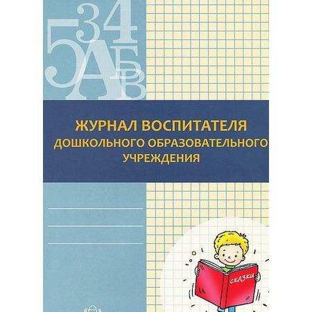 Купить Журнал воспитателя дошкольного образовательного учреждения
