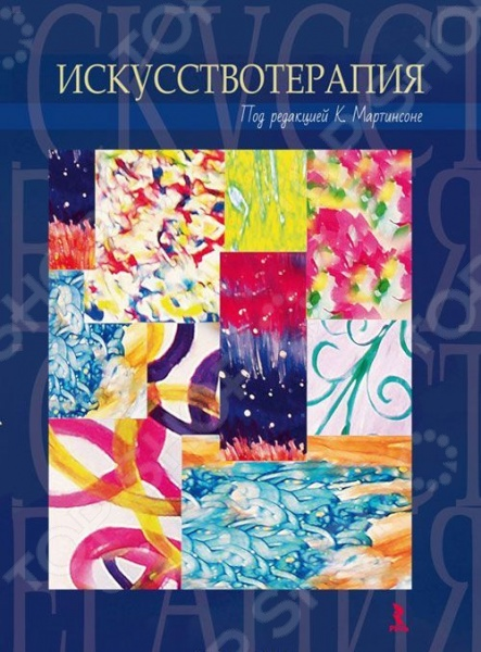 В книге предлагается к обсуждению латвийская модель искусствотерапии, которая одновременно интегрирует идеи российских специалистов и развивает собственные идентичность и понимание; обобщаются размышления о теории и практике современной психотерапии искусством, предлагаются теоретическое обоснование и характеристика каждой из ее специализаций, приводятся конкретные примеры профессиональной деятельности. Книга дает представление о многообразном потенциале искусствотерапевтов в более широком контексте профессиональной деятельности в здравоохранении, социальной работе, в образовательной среде. Предназначено для искусствотерапевтов и всех тех, кто использует в своей работе методы искусств. Книга также может быть использована как учебник для вузов и как основное пособие при разработке учебных программ по искусствотерапии и для тех, кто начинает профессиональную деятельность искусствотерапевта.
