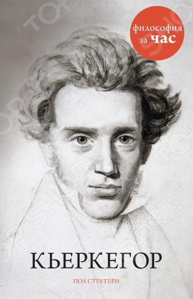 Сёрен Кьеркегор 1813 1855 выдающийся датский философ, богослов и писатель, основоположник экзистенциализма. Что такое существование Что значит существовать В поисках ответов на эти вопросы Кьеркегор поднял целый пласт проблем, которые неизбежно встают перед мыслящим человеком. Отчаяние, страх, самообман, желание греха, раскаяние, мука выбора он писал лишь о том, что глубоко прочувствовал на собственном опыте. Кьеркегор смело полемизировал с официальной теологией, защищая тезис о реальности христианства лишь для избранных. Его творчество оказало огромное влияние на литературу, философию и теологию ХХ века и сохранило актуальность до наших дней.