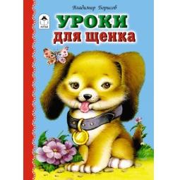 фото Уроки для щенка