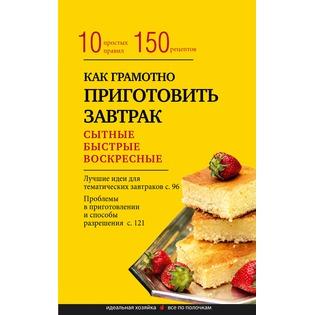 Купить Как грамотно приготовить завтрак. 10 простых правил и более 150 рецептов