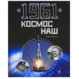 Купить 1961. Космос наш