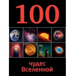 Купить 100 чудес Вселенной