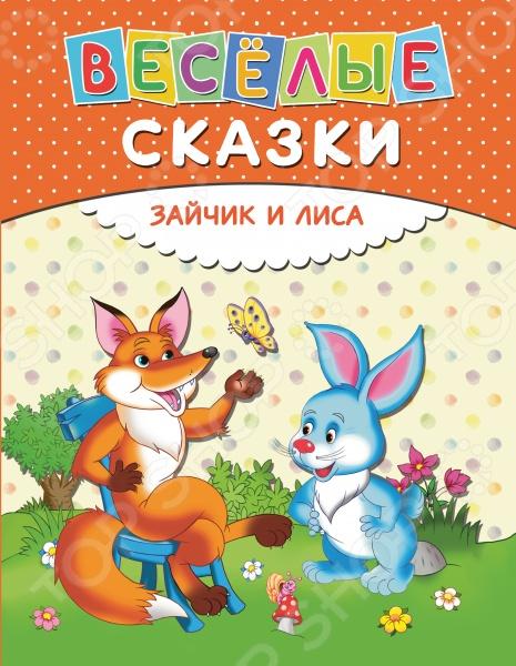 Сказки для малышей Эксмо 978-5-699-83060-2 Веселые сказки. Зайчик и лиса