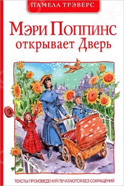 Произведения зарубежных писателей Росмэн 978-5-353-07090-0