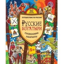 фото Русские богатыри. Головоломки, лабиринты (+ наклейки)