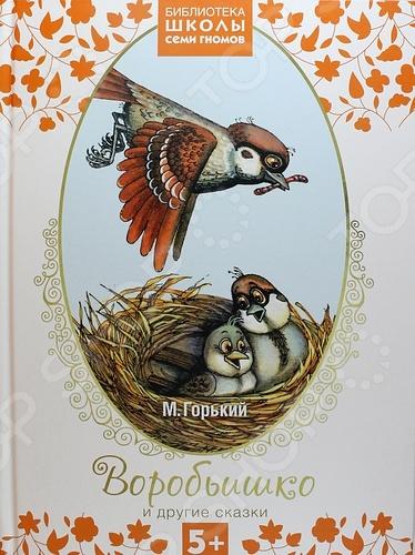 Воробьишко и другие сказкиСказки русских писателей<br>Библиотека Школы Семи Гномов - это лучшие произведения классической и современной отечественной и зарубежной детской литературы. Книги включают полные классические тексты произведений. Великолепные красочные иллюстрации выполнены лучшими художниками. Важное преимущество серии чёткая возрастная адресация: на каждый год жизни ребёнка предлагаются произведения, доступные, интересные и полезные малышу. В эту книгу включены сказки М. Горького: Воробьишко и Про Иванушку-дурачка , Случай с Евсейкой , Самовар .<br>