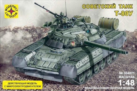 Фото - Сборная модель танка Моделист «Т-80У» с микроэлектродвигателем танк моделист т 90 с микроэлектродвигателем 1 48 серый 304873
