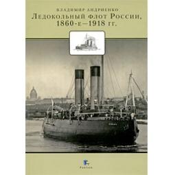Купить Ледокольный флот России 1860-е - 1918 год