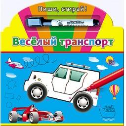 фото Веселый транспорт (+ маркер)