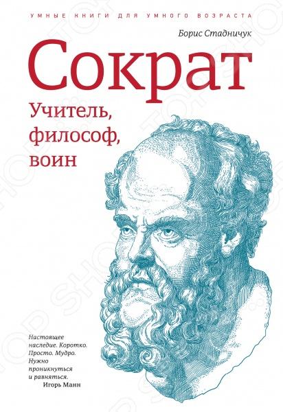 О книге Книга о Сократе - одном из самых влиятельных мыслителей всех времен. Это книга о Сократе - человеке, вклад которого в историю познания поистине неоценим. Парадоксальным образом, хотя его имя известно всем, достоверных фактов о его жизни и учении сохранилось немного. Всё, что мы знаем, заключено в трудах его учеников или писателей последующих эпох. Сам он не оставил ни единой строки. Поэтому так трудно отделить мифы, сложившиеся за две с половиной тысячи лет вокруг Сократа, от его исторического облика. В этой книге авторы рассказывают и о том и о другом. И о человеке, который прожил яркую жизнь, наполненную интеллектуальными и вполне реальными приключениями. И о легендарном мудреце, который научил людей самому главному - умению правильно задавать вопросы. То есть умению правильно мыслить. Мы ничего не знали бы о Сократе, если бы не два его самых преданных ученика - великий философ Платон, рассказавший об Учителе как о мыслителе, и отважный воин, талантливый стратег Ксенофонт, который рисует Учителя с личностной стороны. Они тоже являются полноправными героями этой книги, рассказывающей не только о Сократе, но и о целой эпохе - возможно, самой главной эпохе в истории западной мысли. Для кого эта книга Это книга для всех любителей философии и истории. Об авторе Борис Стадничук родился в 1959 году в Алма-Ате, Казахская ССР. Окончил филологический факультет Казахстанского педагогического института 1984 . Преподавал литературу в школе и вузе в том же КазПИ . Работал редактором в казахстанском молодежном издательстве Жалын - в основном специализировался на книгах образовательного содержания. Автор литературной записи нескольких таких изданий. Со второй половины 90-х работал на телевидении. Был главным редактором Казахстанского филиала межгосударственной телерадиокомпании МИР, главным редактором русских программ телеканала ХАБАР, продюсером, автором и ведущим многих программ ток-шоу, образовательной викторины, педагогических и культурно-просветительских программ . П
