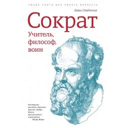 Купить Сократ. Учитель, философ, воин