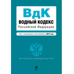 Купить Водный кодекс Российской Федерации. Текст с изм. и доп. на 2013 год