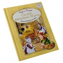 Купить Сказки крольчихи Марты
