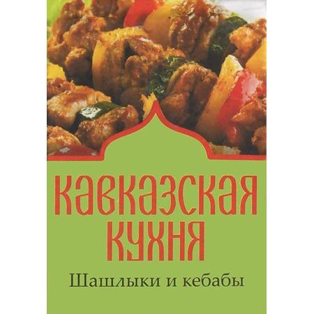 Купить Кавказская кухня. Шашлыки и кебабы